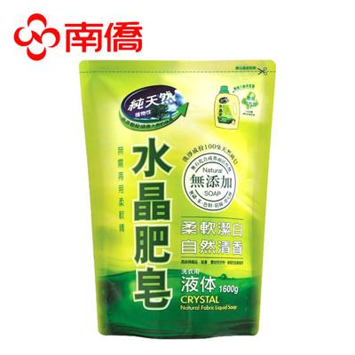 南僑水晶肥皂液體補充1600ml*6包 箱購 (1.3折)