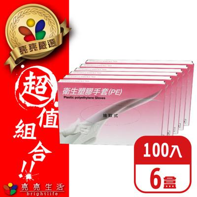 衛生塑膠手套 抽取式(100支x6盒組) PE手套 檢診手套 手扒雞手套 (4.6折)