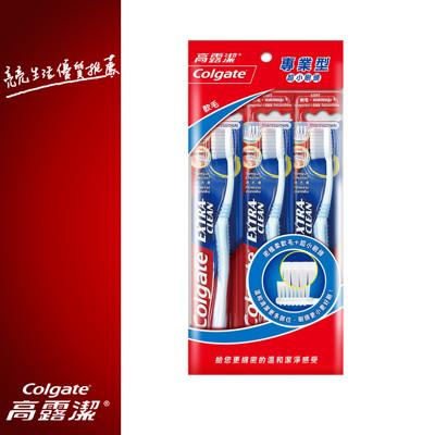 【高露潔】專業型超小頭牙刷 (5.3折)