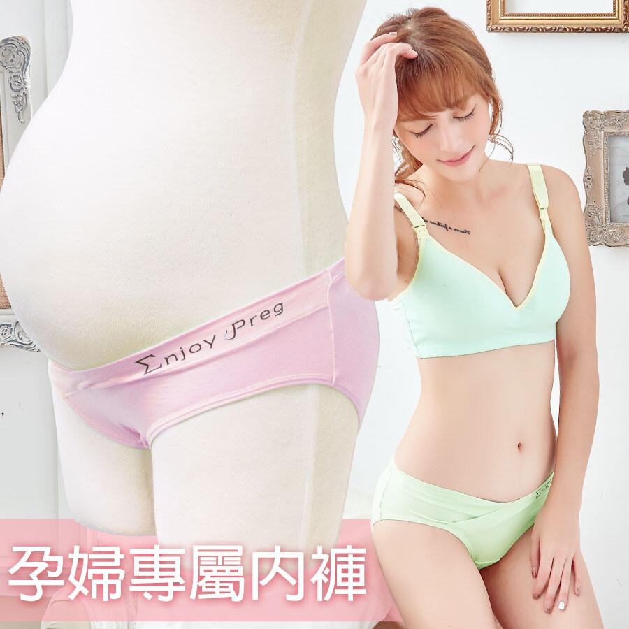 舒適棉質低腰交叉減壓孕婦內褲