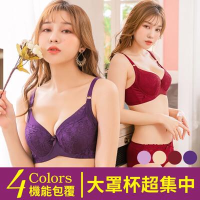蕾絲薄杯深V集中防副乳機能大罩杯成套內衣(4色任選)