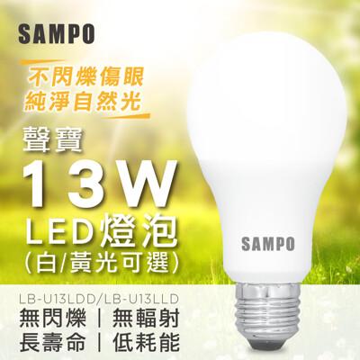 sampo聲寶全電壓13w led燈泡 (白/黃光可選) (6.6折)
