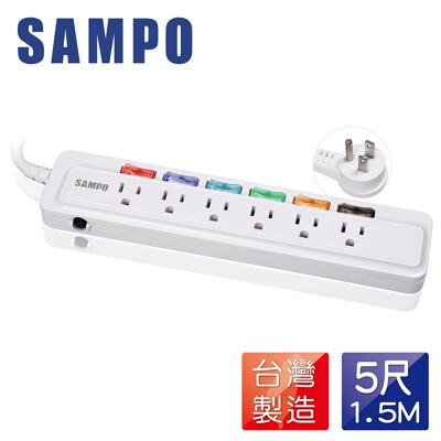 SAMPO 聲寶6切6座3孔5尺延長線(1.5M)  台灣製造 EL-U66R5T (7折)