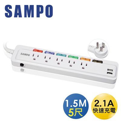 SAMPO6切5座3孔尺2.1A雙USB延長線(1.8M) 台灣製造 EL-U65R5U21 (5.6折)