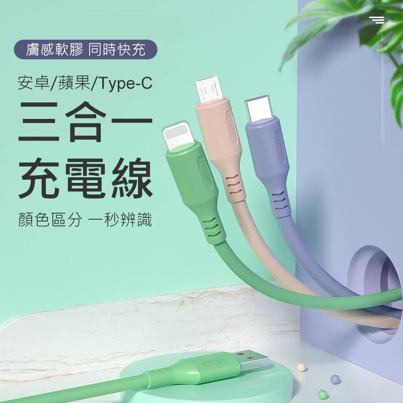 三合一液態充電線 軟膠充電線 傳輸線 數據線 充電線 蘋果 安卓 type-cdtaudio