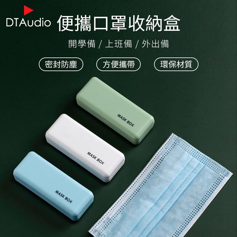 攜帶型迷你口罩收納盒 口罩盒 口罩收納 防塵 防汙染-dtaudio