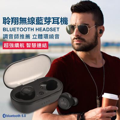 【DTAudio】自動配對 藍芽5.0無線藍芽耳機 耳朵低音炮 好音質 讓你驚艷 迷你雙耳耳機 (3.9折)