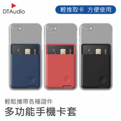 dtaudio多功能手機矽膠卡套 矽膠材質 證件套 可放各種證件 手機插卡夾 悠遊卡套 (2折)