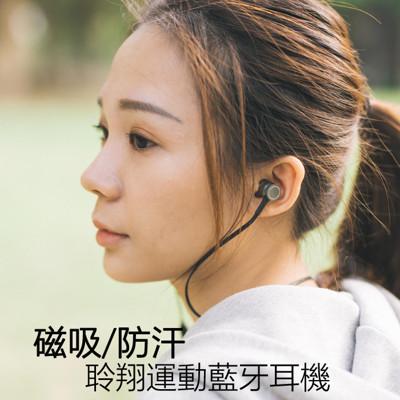 聆翔藍牙耳機 磁吸耳機無敵手 防掉防汗水/重低音/雙環繞音場/磁吸項鍊式 藍牙耳機 藍牙耳機 (6折)