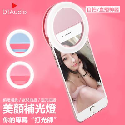 dtaudio專屬打光師 手機夾led美顏自拍圓形閃光燈 美顏補光 直播神器 柔膚 美肌 夜拍 (3.6折)