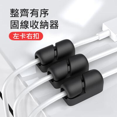 線材固定器 充電線收納 集線器 輸據收納 充電線固定 桌面線材整理dtaudio (2.7折)