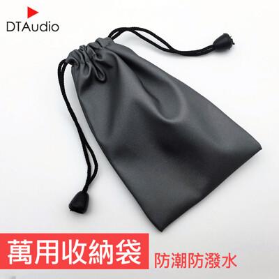 dtaudio手機收納袋 行動電源保護帶 行動硬碟收納 防水袋 數據線 耳機 收納 (3.4折)