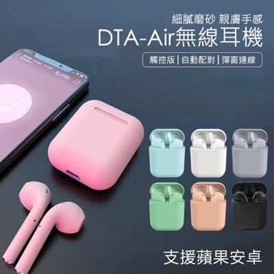 DTA-AIR雙耳無線藍芽耳機 通過NCC國家認證-安卓蘋果皆通用-觸控版【DTAudio】 (4折)