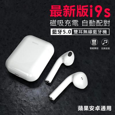 【DTAudio】i9s極致版藍芽耳機-立體環繞聲 (5.2折)