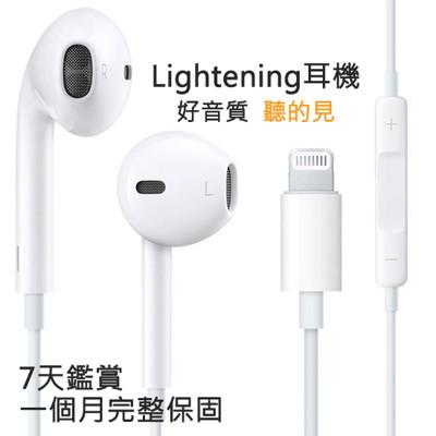 【DTAudio】iphone7 8 X 11耳機 充電孔連結 Lightning耳機 (6.5折)