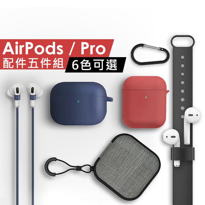 蘋果 airpods airpodspro 2代 3代 配件 五件組套裝 收納包 保護套 防丟繩 一