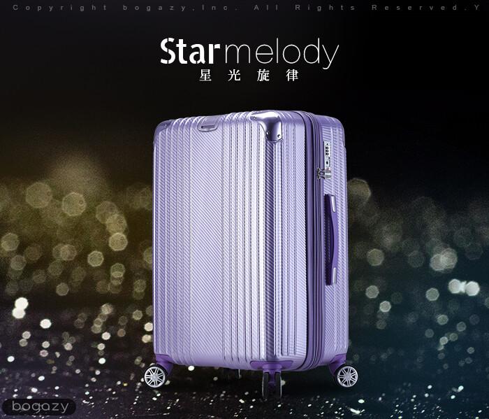 bogazy 星光旋律 30吋可加大防刮編織紋行李箱(多色任選)