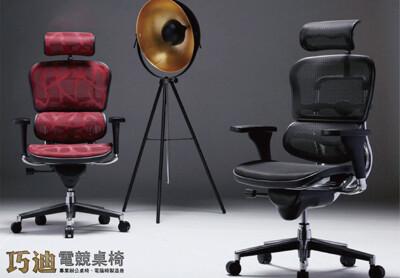 巧迪Ergohuman111人體工學椅|電腦網椅|豪華線控版 (9.4折)
