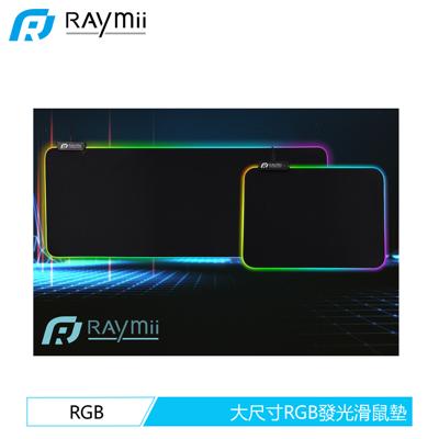 【Raymii】全台最大片!90公分x40公分 厚度4mm 超大尺寸 電競RGB發光滑鼠墊 桌墊 (5折)