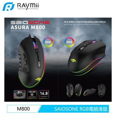 SAIOSONE 賽奧森 M800 阿修羅RGB電競滑鼠 PMW3360 12000DPI 12按鍵 (3折)