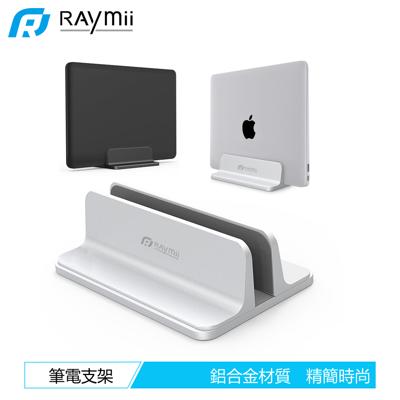 Raymii 鋁合金單槽直立式筆電支架 (7.2折)
