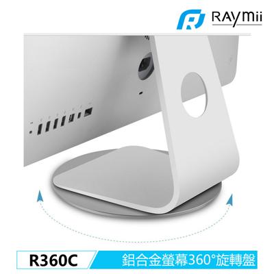 Raymii 鋁合金 360度螢幕旋轉底座 螢幕底座 顯示器底座轉盤 電腦底座 適用iMac 27吋 (3.8折)