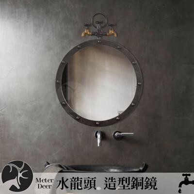 Loft 工業風 化妝鏡 穿衣鏡 玄關鏡 水龍頭造型 鏡子民宿 服飾 店面 理髮店 裝飾-米鹿家居 (6.2折)