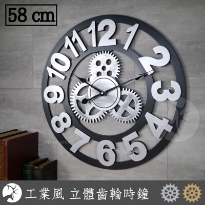 工業風 立體 齒輪 造型 木質 時鐘 大尺寸 數字58公分款 美式復古鄉村風 靜音 掛鐘-米鹿家居 (6.1折)