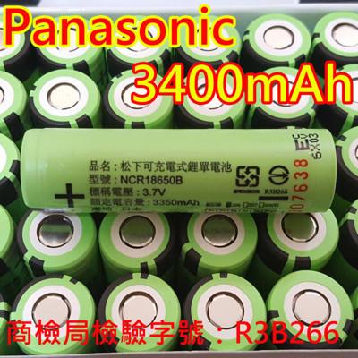 松下鋰電池 NCR18650B 3400mAh鋰電池 Panasonic鋰電池 買2顆電池送收納盒 (4.8折)