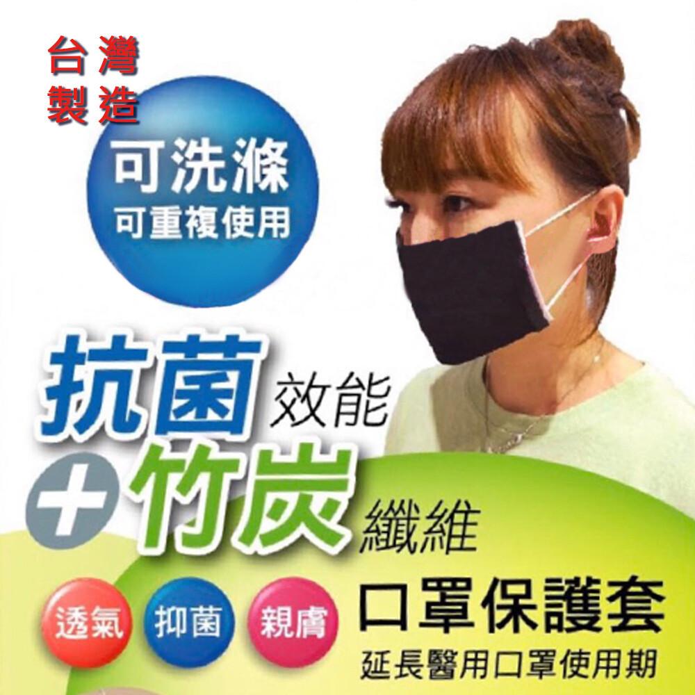台灣製造-竹炭纖維口罩保護套