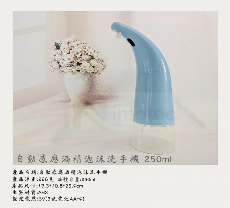 自動感應酒精噴霧機 250ml 藍色