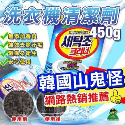 雲朵生活美學韓國 山鬼怪 洗衣槽清潔劑 450g 洗衣機清潔劑 洗衣槽清潔粉 韓國洗衣槽洗潔魔術粉
