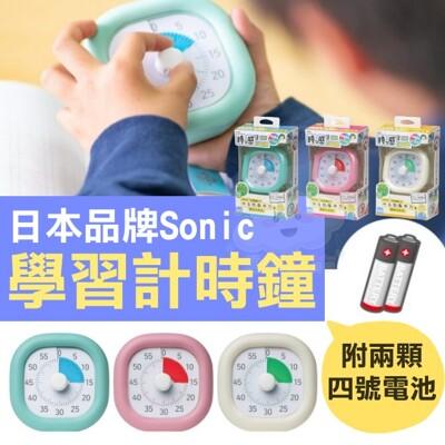 雲朵生活美學 日本 SONiC 訓練專注力時鐘 時間倒數計時器 學習管理時鐘 計時器 日本時鐘 鬧鐘 (5.6折)