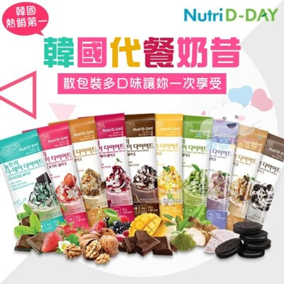雲朵生活美學 韓國熱銷第一位 nutrid-day 代餐奶昔 韓國代餐 蛋白質奶昔代餐(1包25g) (2折)
