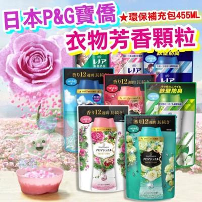 雲朵生活美學 日本 寶僑 P&G 香香豆 補充包 455ml 香香粒 衣物芳香顆粒 本格消臭 香氛 (7折)