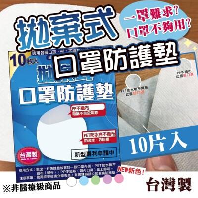 雲朵生活美學 口罩內襯 台灣製 拋棄式口罩防護墊 (10片入/組) 口罩替換內裡 口罩專用替換布 (3.7折)