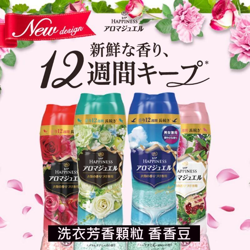 雲朵生活美學 日本 p&g 寶僑 香香豆 520ml 洗衣芳香顆粒 日本 衣物芳香顆粒 香香粒