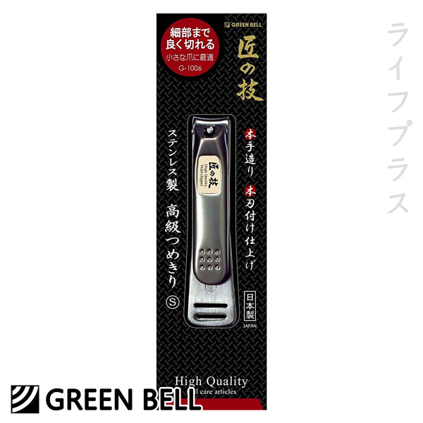 一品川流日本綠鐘匠之技鍛造不鏽鋼指甲剪-s-g-1006