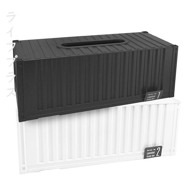 一品川流貨櫃屋衛生紙盒