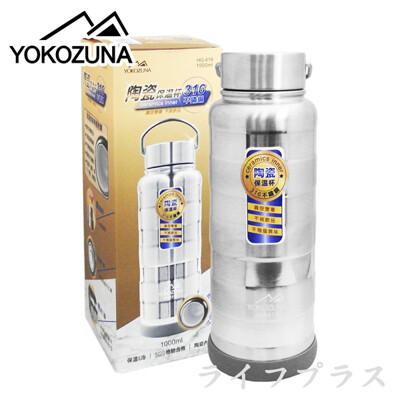 【一品川流】橫綱316不鏽鋼陶瓷保溫杯-1000ml-2入組 (8.5折)