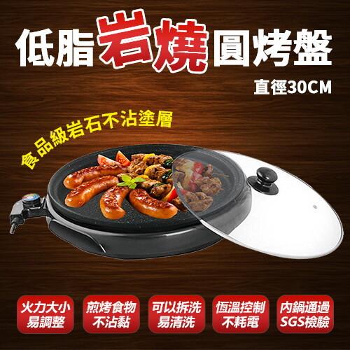 lapolo低脂岩燒30cm圓烤盤