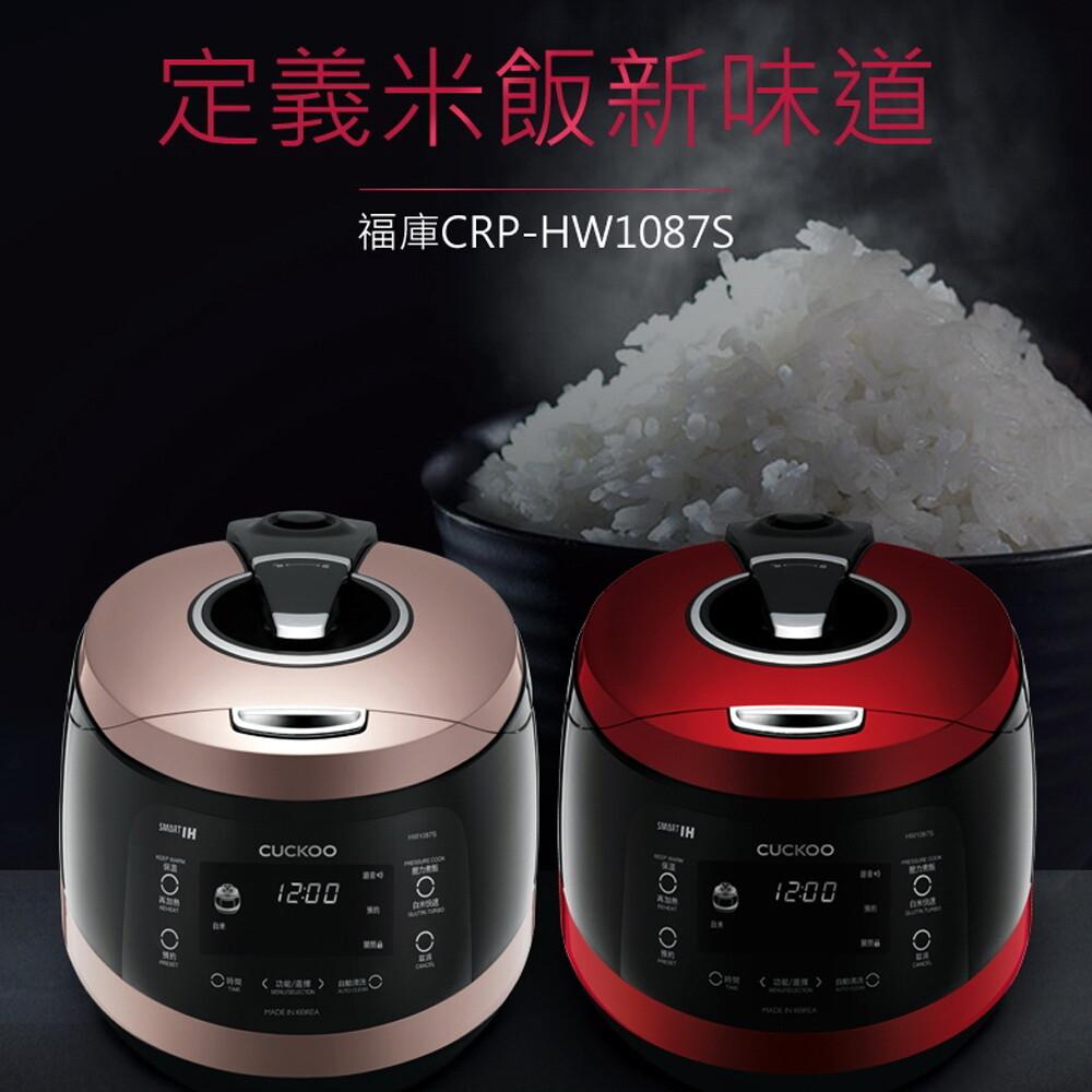 韓國cuckoo福庫-微電腦ih壓力電子鍋(10人份)