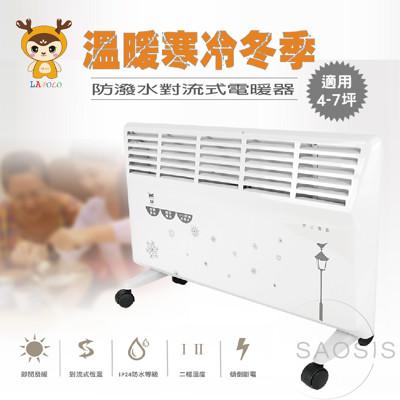 【LAPOLO】對流式防潑水電暖器 (5.6折)