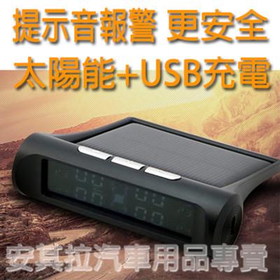 [買一送三]TPMS太陽能 胎壓偵測器 監測器 胎外式 外置款 正品公司貨 (5.7折)