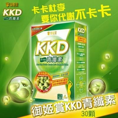 大餐前必備 KKD青纖素 御姬賞青纖素 卡卡杜青纖素 世界奇蹟之果 調整體質 促進新陳代謝 (每盒3 (3.1折)