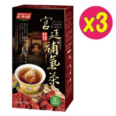 【紅布朗宮廷養生補氣茶*3盒】紅布朗 養生補氣茶 (6g*12袋/每盒)黃耆.紅棗.枸杞 (6.5折)