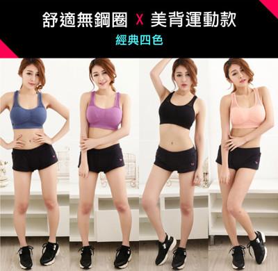 Pink Lady歐美特殊網狀設計無鋼圈運動內衣3528(黑/粉桔/藍/紫) (3.1折)