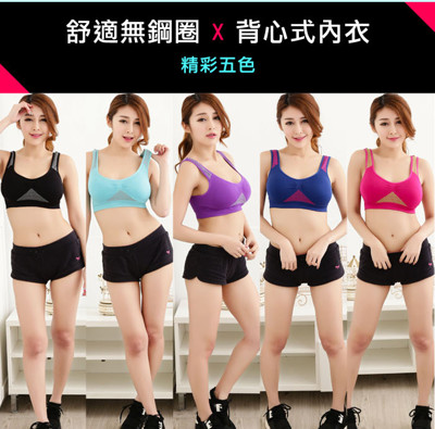 Pink Lady時尚都會美胸背心式運動內衣8810(黑/水藍/桃紅/紫/寶藍) (3.1折)