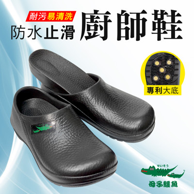 【母子鱷魚】爆炸懶人休閒鞋 (6.2折)