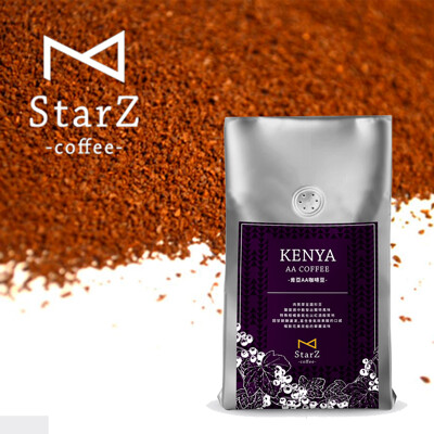 【 StarZ 】咖啡生產國的模範生-肯亞AA咖啡豆 (200克/包) (9折)